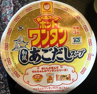 マルちゃん 食べるスープホットワンタン 和風あごだしスープ