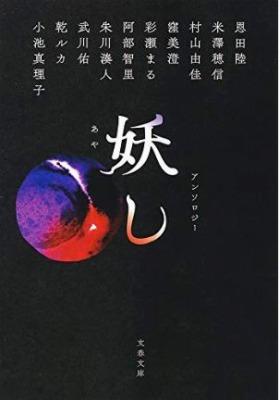 妖し 文春文庫 アンソロジー 著者10名