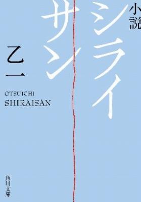 小説 シライサン 乙一