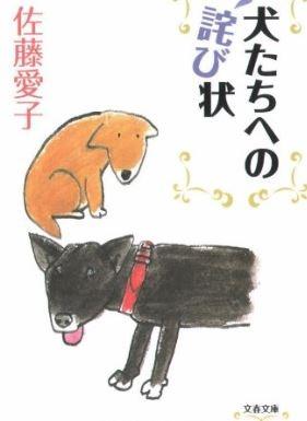 犬たちへの詫び状 佐藤愛子