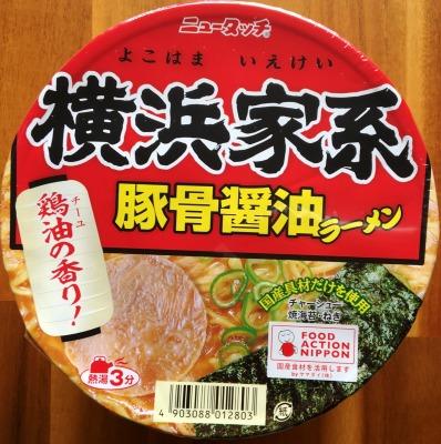 横浜家系豚骨醤油ラーメン