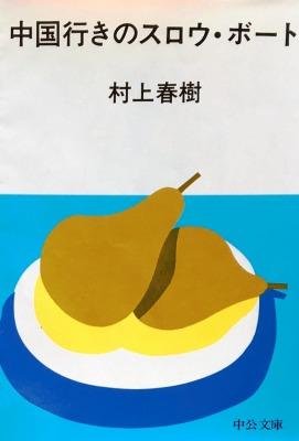 中国行きのスロウ・ボート 村上春樹
