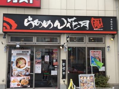 らあめん花月嵐 平塚北口店