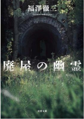 廃屋の幽霊 福澤徹三