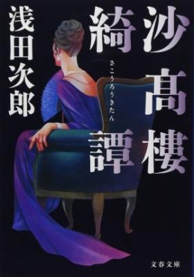 沙高樓綺譚(さこうろうきたん)浅田次郎