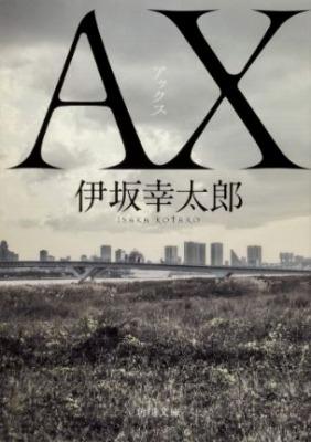 AX アックス 伊坂幸太郎