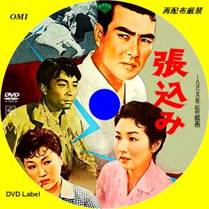 誰も作らない映画のDVDラベル 張込み Stakeout (1958)
