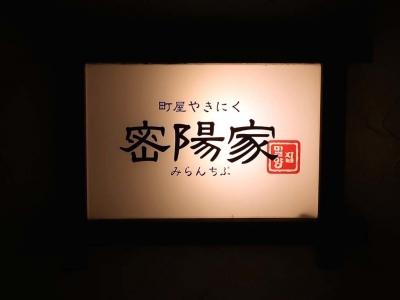 20190905MIRANTIPU_kanban.jpg