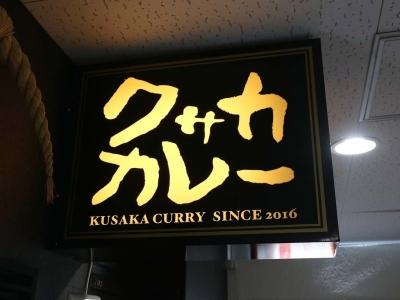 20190913KUSAKA.jpg
