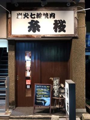 20190917ITOZAKURA.jpg