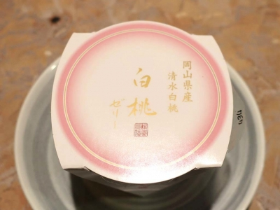 20191014KUNIKIYA_hakutouzeri-.jpg