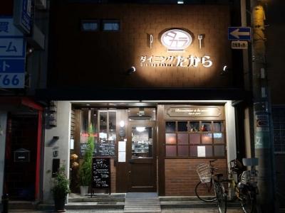 20191110TAKARA.jpg