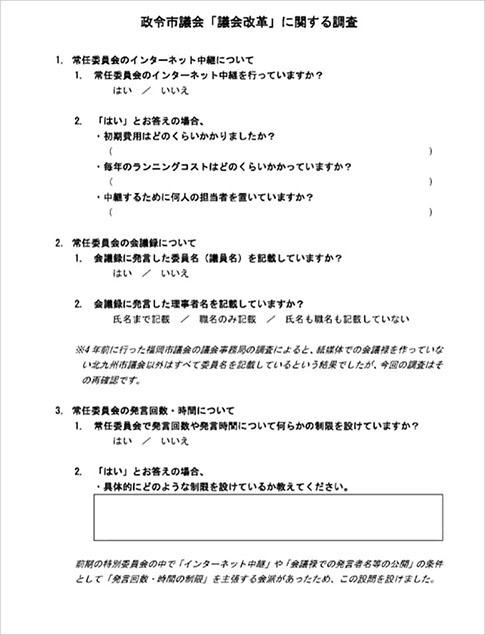 政令市アンケート11