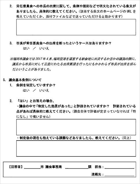 政令市アンケート22