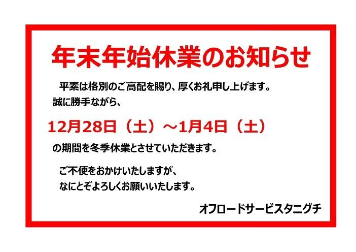 2019張り紙(年末年始休業のお知らせ)_page-0001