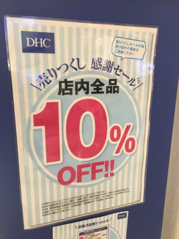 DHC閉店セール