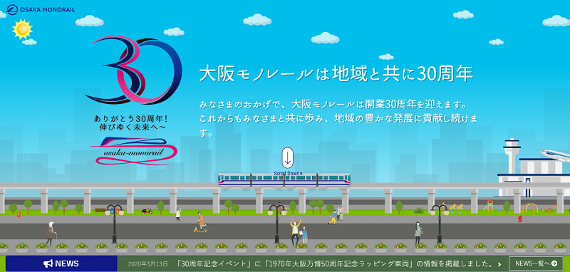 大阪モノレール開通30周年記念サイト-min