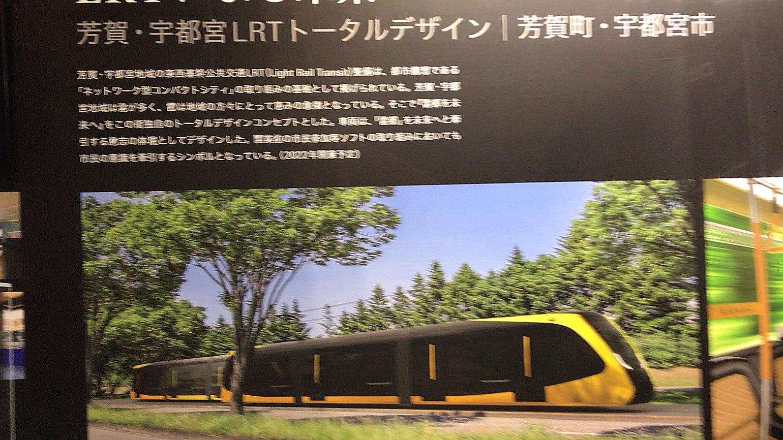 芳賀・宇都宮LRTのイメージスケッチです。
