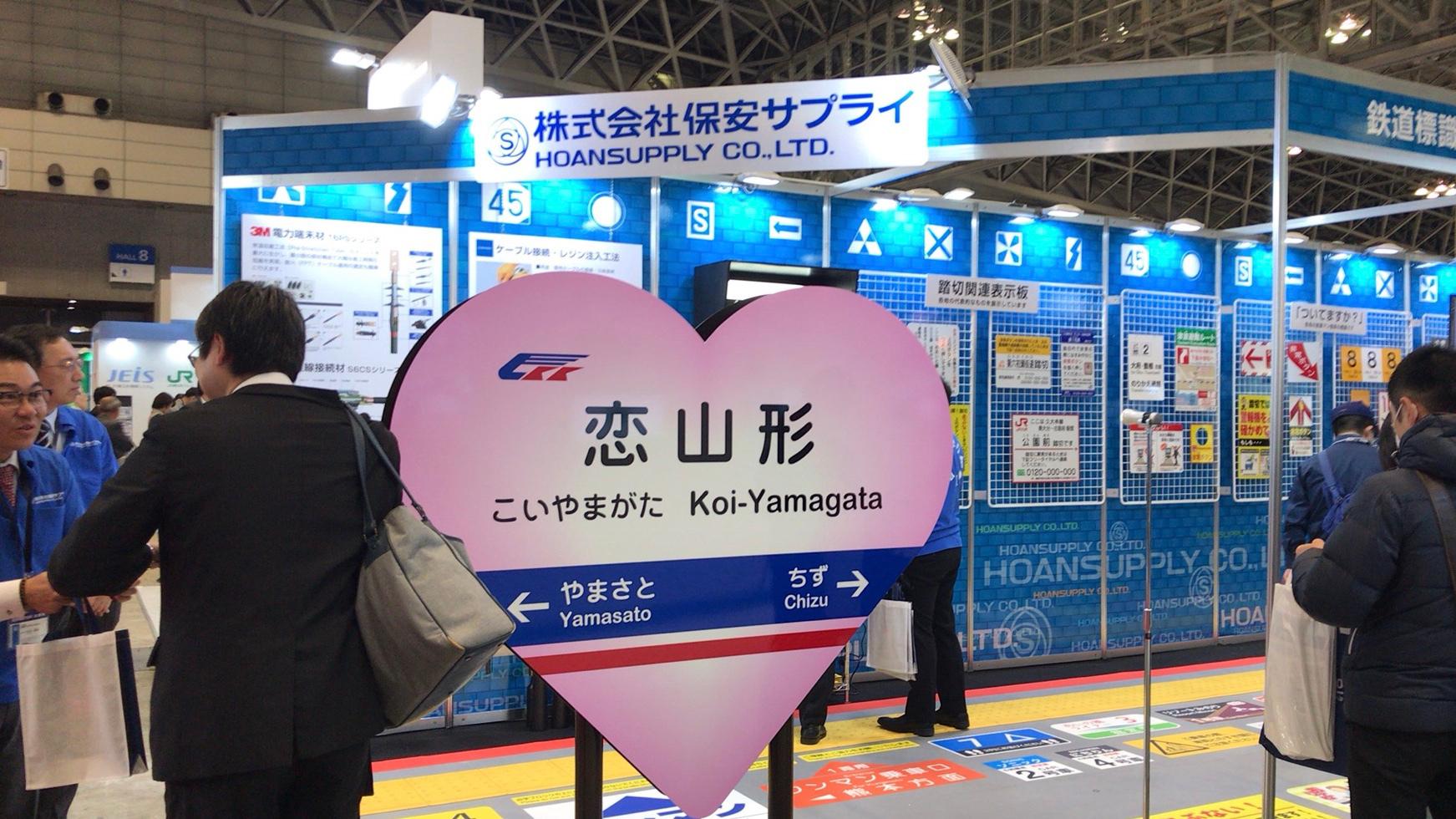 実際に恋山形駅にこの駅名表示板があります。