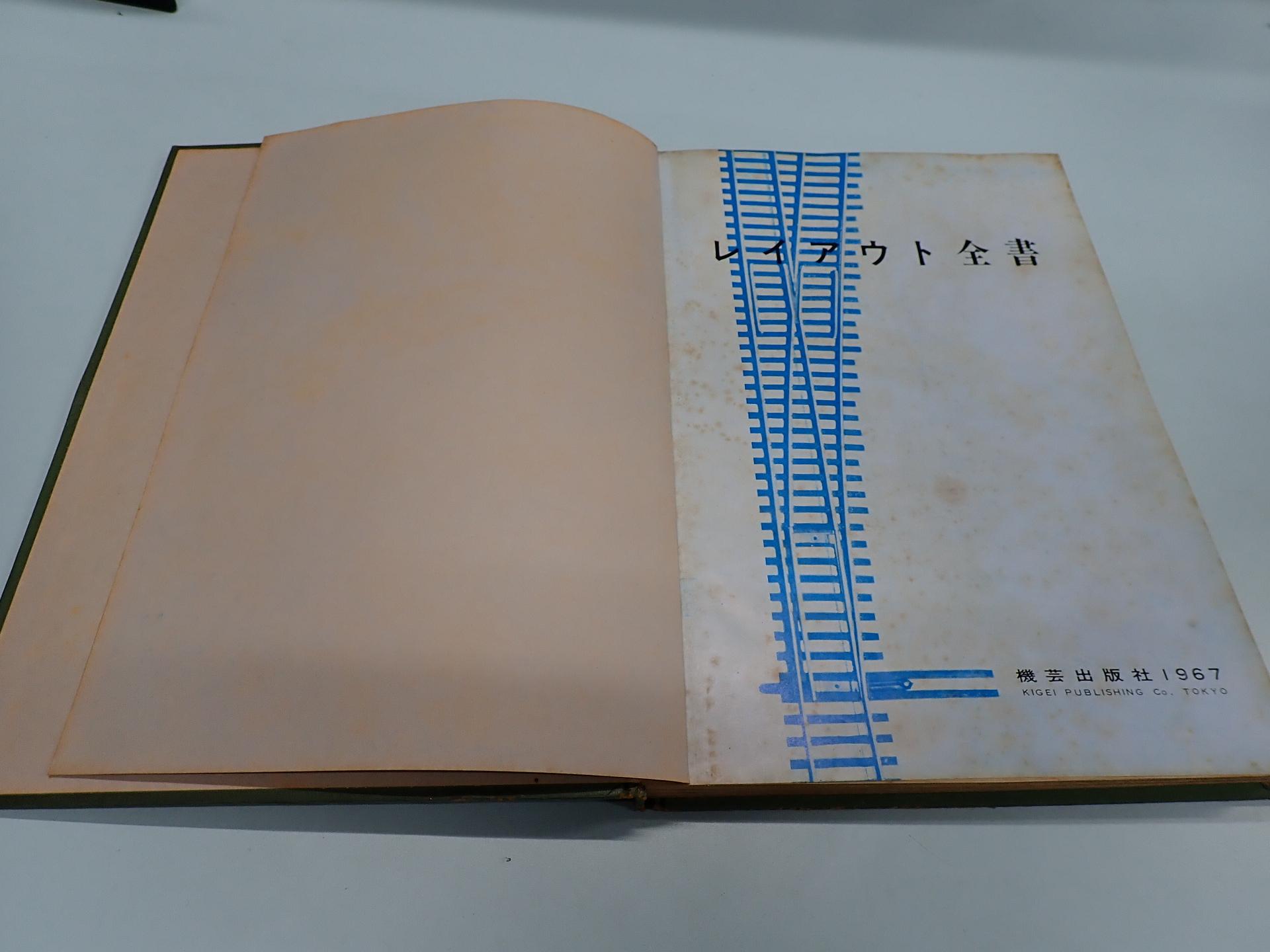 レイアウト全書(機芸出版社、1967年)