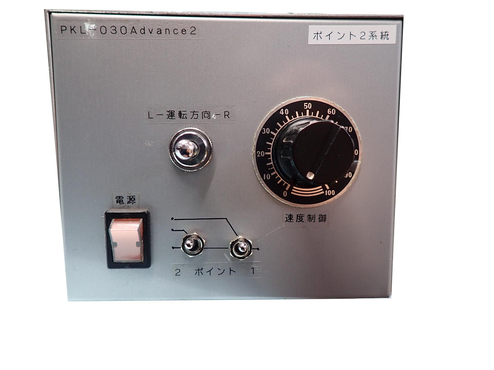 ポイントスイッチを2つ設置したアドバンス2仕様です。