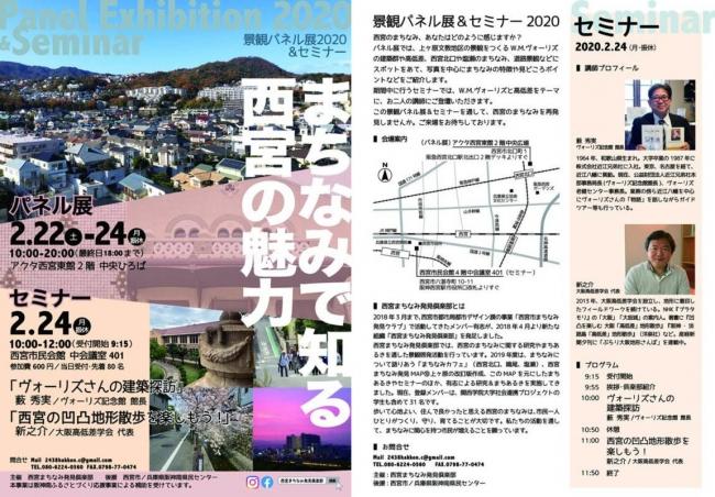 nishinomiya2020.jpg