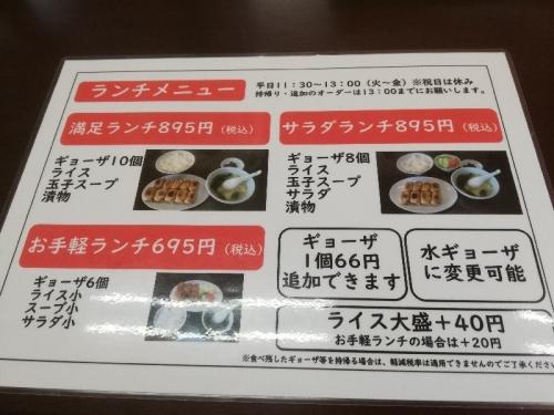 1nomiyaShoringyoza_001_org.jpg