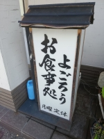 AkashiYogoro_106_org.jpg