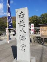 AkoHachimangu_000_org.jpg