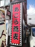 AkoKinugasa_001_org.jpg