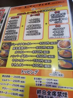 FukaiUnityFaith_000_org.jpg