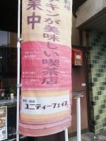 FukaiUnityFaith_008_org.jpg