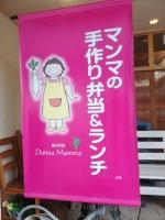 FukushimaDonnaMamma_002_org.jpg