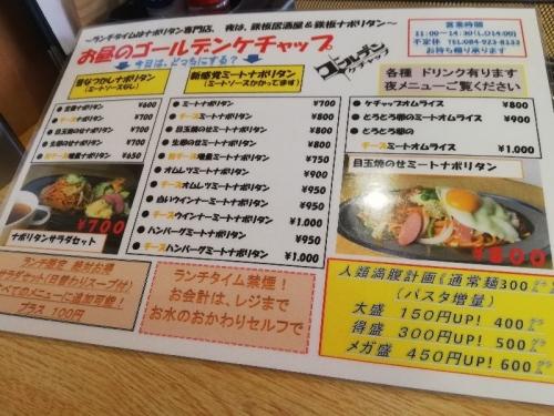 FukuyamaGoldenKetchup_002_org.jpg