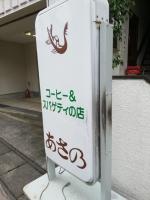 GifuAsano_001_org.jpg