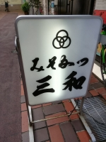 GifuSanwa_001_org.jpg