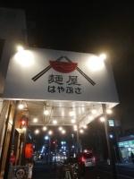 HayabusaNagoya_007_org.jpg