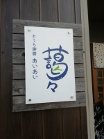 HigashiminatoAiai_001_org.jpg