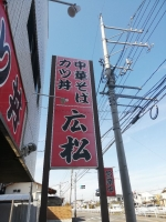 HiromatsuNanki_006.jpg