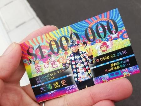 Inuyama1M_013_org.jpg