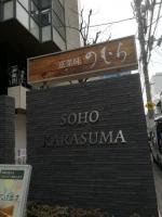 KarasumaNomura_001_org.jpg