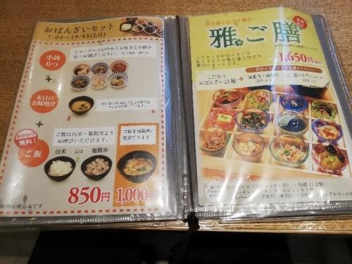 KarasumaNomura_002_org.jpg
