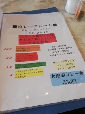 KitahamaSamosa_003_org.jpg
