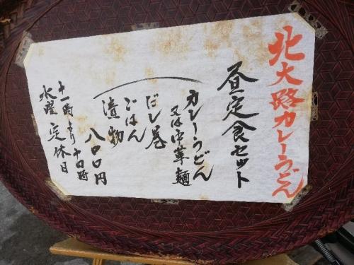 KitaohjiCurryUdon_001_org.jpg