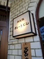 KitaohjiCurryUdon_002_org.jpg