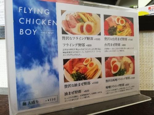 KusatsuFlyingChickenBoy_001_org.jpg