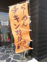 KusatsuFlyingChickenBoy_007_org.jpg