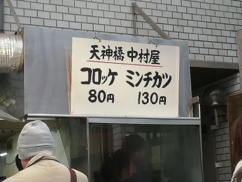 MinamimorimachiNakamuraya_001_org.jpg