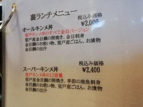 MurotoKagetsu_009_org.jpg