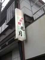 MurotoKagetsu_011_org.jpg